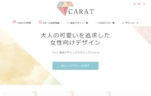 CARATトップページ