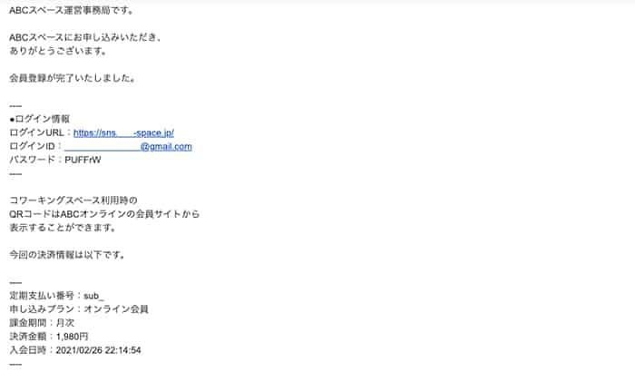 ABCオンライン本申し込み完了後に届くメールの画像