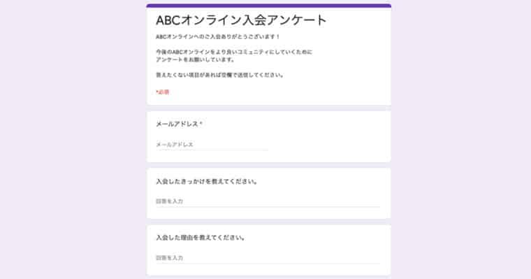 ABCオンライン入会時アンケートの画像