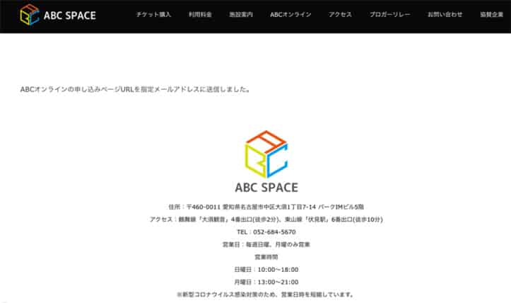 申し込みURLをメールで送信後の画面の画像