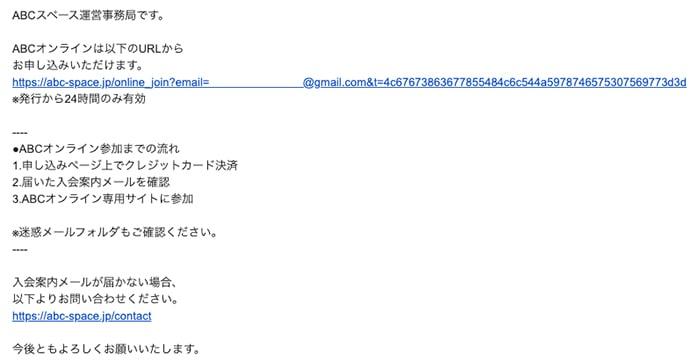 ABCオンライン申し込み時に届くメールの画像