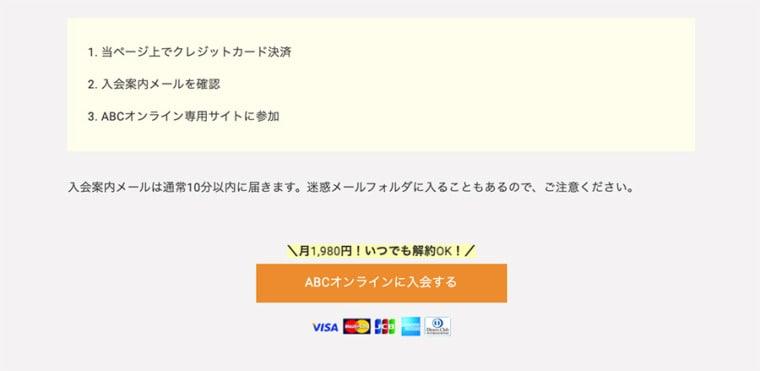 ABCオンライン申し込みトップページの画像