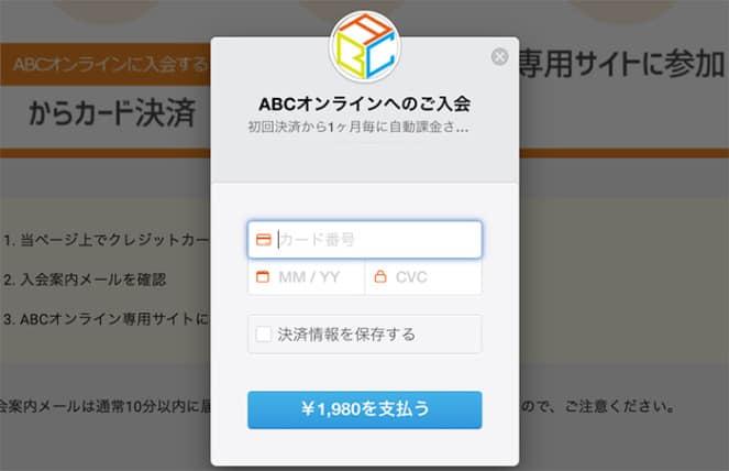 ABCオンライン本申し込み決済情報入力時の画像