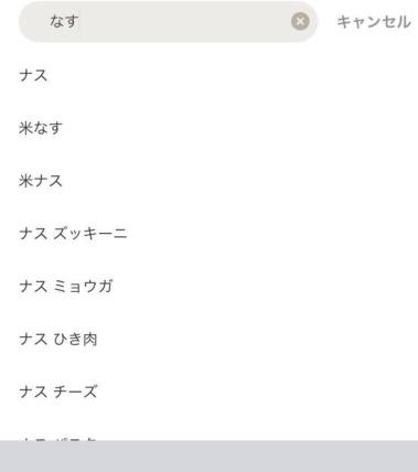 検索画面で調べたい食材の名前やレシピ名を入力します。