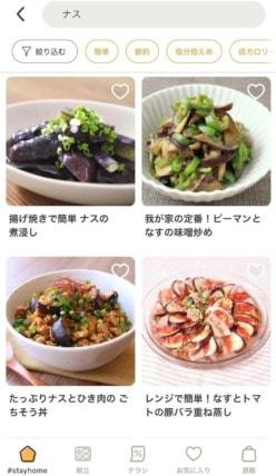 例えば「ナス」と入力すると複数のレシピが出てきます。