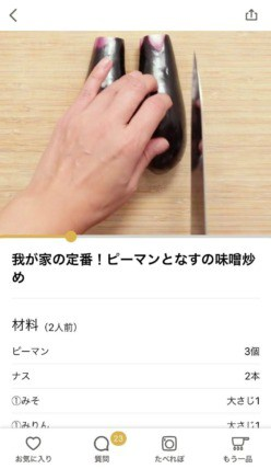 気になるレシピをクリックすると、調理手順を共に動画を見ることが可能です。