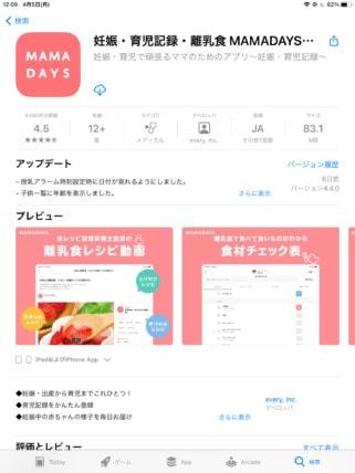MAMADAYS(ママデイズ )アプリダウンロード画面