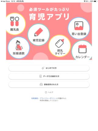 MAMADAYS (ママデイズ )アプリ3つの設定画面