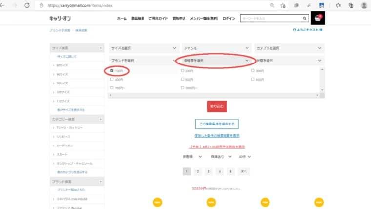 キャリーオンの販売価格は一着(一品)100円検索方法