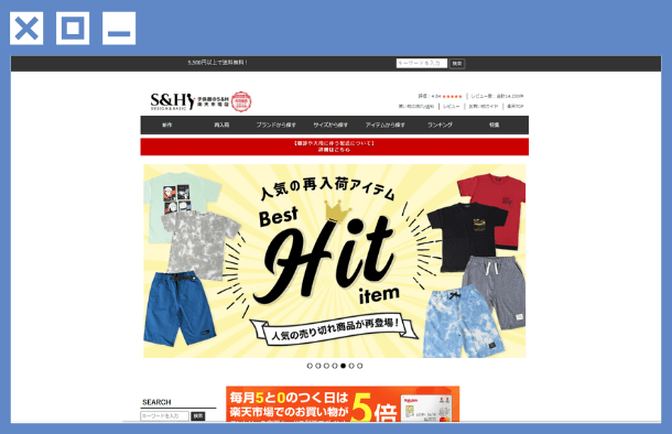 S&Hホームページ