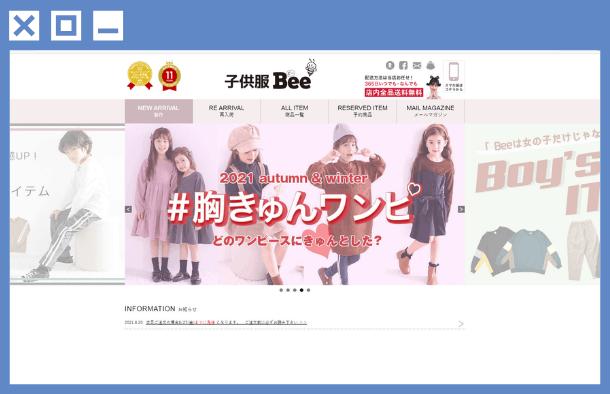 Beeホームページ