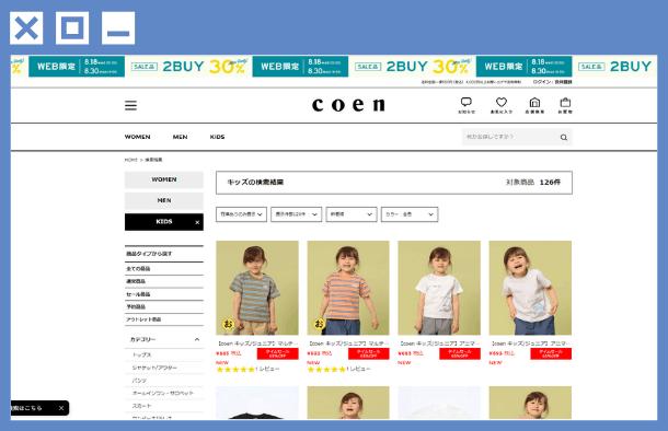 coenホームページ