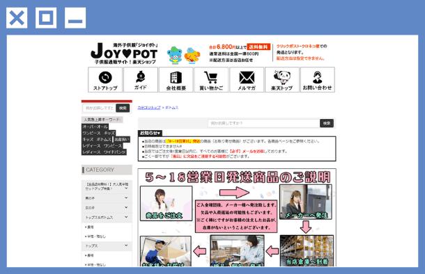 joypotホームページ