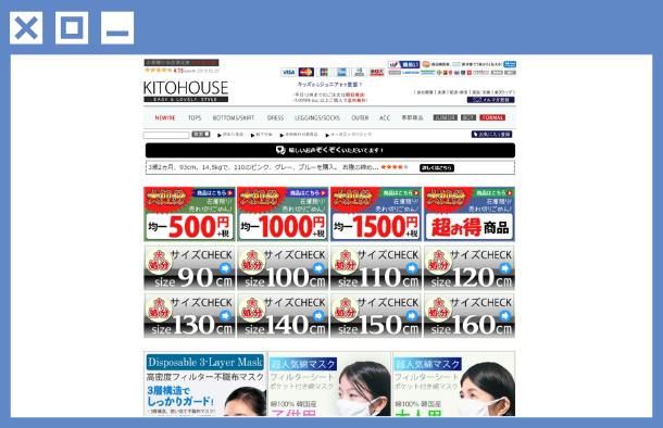 kitohouseホームページ