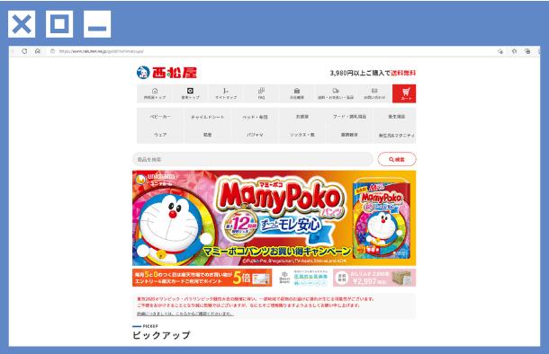 西松屋 ホームページ