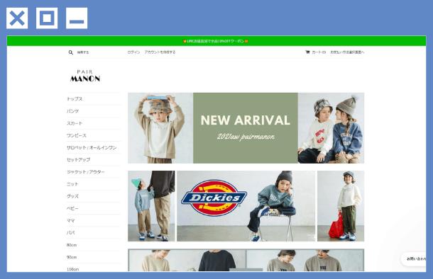 pairmanonホームページ
